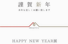 HAPPY NEW YEAR展 at ema gallery